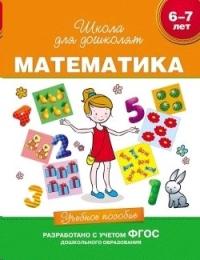 Математика 6-7. Учебное пособие